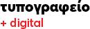 Τυπογραφείο Σέρρες Online Εκτυπώσεις